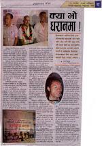 नेपाल समाचार पत्रमा प्रकाशित
