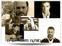 מוזיקת נשמה יהודית