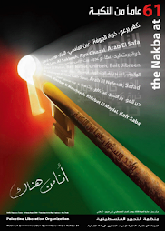 Al Nakba 2009