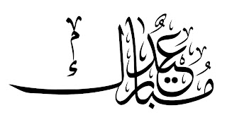 Eid Mubarak by Unknown calligrapher