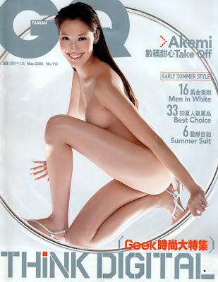 http://3.bp.blogspot.com/_exDk-jSn62Y/SRz6Vs0aH1I/AAAAAAAAA7Q/TtpiTTd5Tsk/s400/akemi_2.jpg
