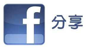 推薦本文到Facebook 去!