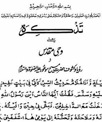 tadzkiroh ahmadiyah