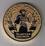 Золотая медаль, 2008г, Хабаровск