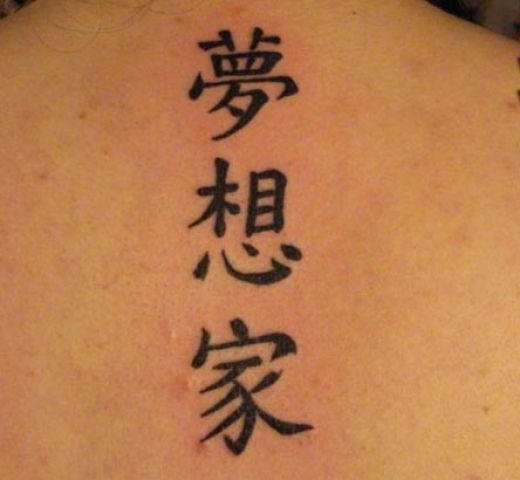 star back tattoo. Lower back