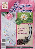 03 2009 бисер Формат: DJVU Размер 11,8 МБ.  Книги и Журналы.