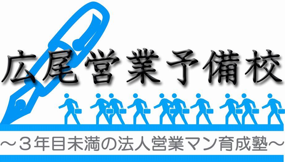 広尾営業予備校 STAFF通信