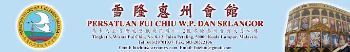 雪隆惠州会馆