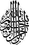 kaligrafi bismillah kaligrafi bismilah kaligrafi bismillah kaligrafi ...