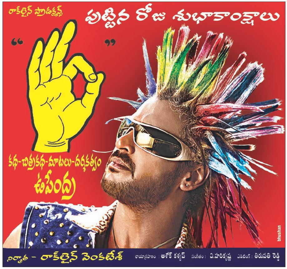 superstar upendra film