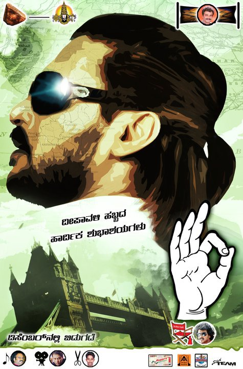 Upendra Super Movie Different PostersUpendra In Upendra Movie
