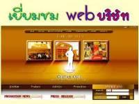 Web บริษัท