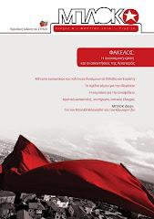 """Περιοδικό """"ΜΠΛΟΚΟ"""" από 23/3/2010"""