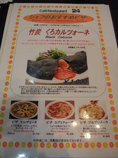 品川プリンスホテル CafeRestaurant 24 ピザのメニュー