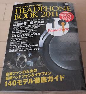 CDジャーナル ムック HEADPHONE BOOK 2011(ヘッドフォンブック2011)