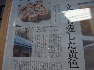 「文豪も愛した黄色い皮」一芳亭に関する記事