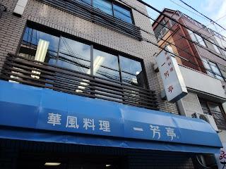 昭和の香りのする名店、華風料理 一芳亭 本店でしゅうまいランチ!