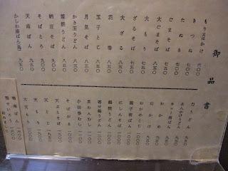 神田まつやの蕎麦、うどんのお品書き