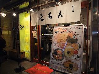 東京とんこつラーメン屯ちん本店で魚豚ラーメンをいただきました!(東京・池袋)