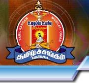Muscat Tamil Sangam