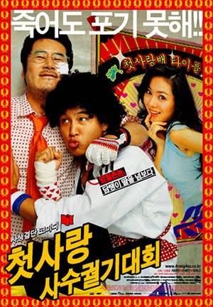Korean Funny Movie - Crazy First Love