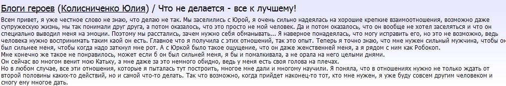 Обод и Колисниченко