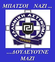 ΠΙΣΩ ΡΟΥΦΙΑΝΟΙ- ΕΜΠΡΟΣ ΣΥΝΤΡΟΦΟΙ