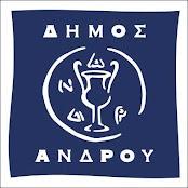Ενημέρωση από τον  Δήμο Άνδρου
