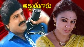 Alludugaru Songs Free Download