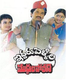 Iddaru Pellala Muddula Police Songs Free Download