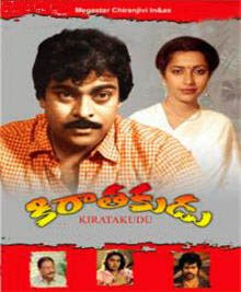 Kirathakudu Songs Free Download