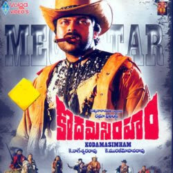 Kodama Simham Mp3 Songs Free Download