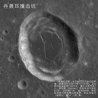 Fotografía tomada por la sonda lunar Chang'e-2 de China en octubre de 2010 que muestra un cráter en el área Sinus Iridium
