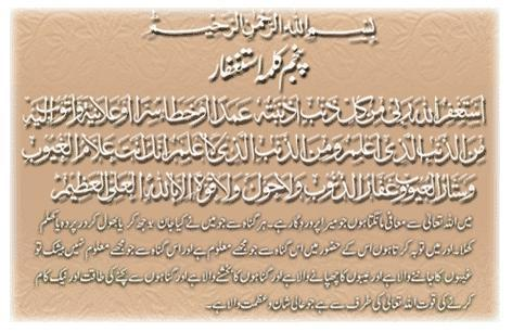 6Th Kalma in Arabic http://apnamuslim.blogspot.com/2010/04/6-kalmas-of-islam.html