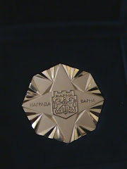 Награда - ,,Варна''