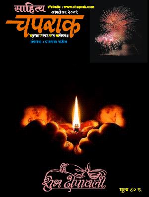 Read marathi diwali ank 2009 of Sahitya Chaprak on our website http