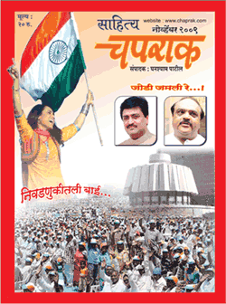 Sahitya Chaprak - The Leading Marathi Monthly Magazine, Marathi kavita