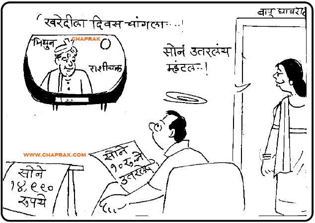 Marathi Funny Pictures Vyangachitre Vyangchitre