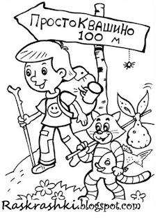 Раскраска из простоквашино, Дядя Федер и кот Матроскин