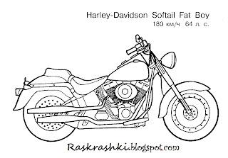 Разукрашка мотоцикла