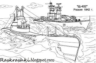 раскрашки для детей Корабли
