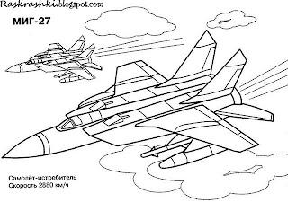 Самолет МИГ-27 детская раскрашка