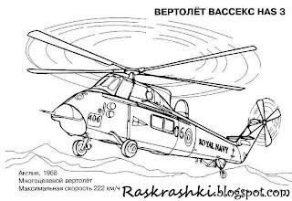 разукрашка для детей вертолета
