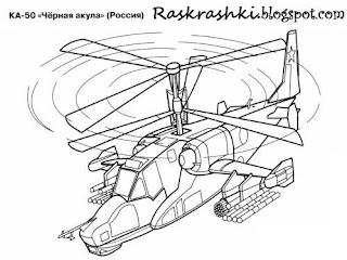 Раскраска вертолета ка-50 черная акула