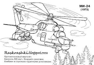 картинка для раскрашивания вертолета МИ-24