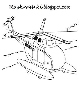 Раскрашка для детей, Вертолет