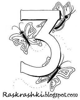 Раскрашки для детей цифра три