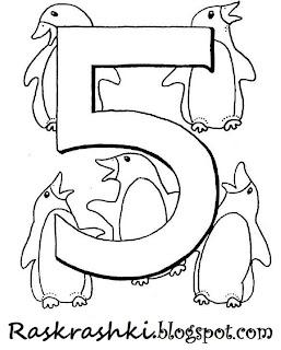 Раскрашки для детей цифра пять