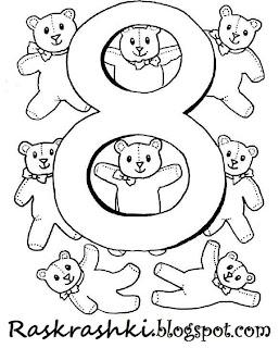 Раскрашки для детей цифра восемь