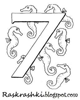 Раскрашки для детей цифра семь